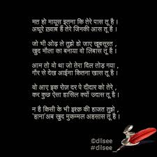 Dilsee Hindi Urdu Self Motivation Love L English Quotes