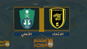 معلق مباراة الاهلي والاتحاد السعودي 1 أكتوبر 2021 في ديربي جدة - إستمتع كورة