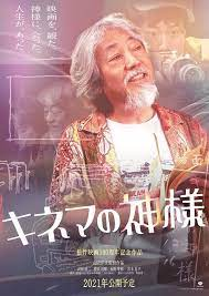 キネマ の 神様 志村 けん 代役