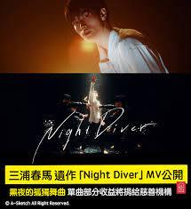 三浦 春 馬 night diver