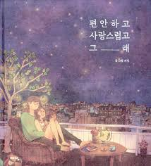 best book images korean book and books k drama w 더블유 love guide illustrated essay book comfortable lovely 1 hardcover