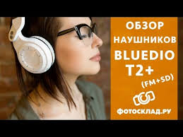 Обзор наушников <b>Bluedio T2+</b> от Фотосклад.ру - YouTube