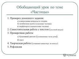 Презентация на тему Обобщающий урок по теме Частицы  Проверка домашнего задания а контрольные вопросы по теории б логическая задача модальные частицы в перфокарта
