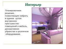 Доклад интерьер жилого дома Интерьер жилого дома Планировка и  Доклад интерьер жилого дома