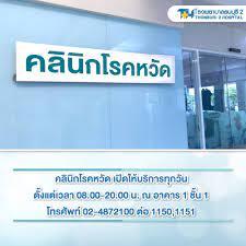 รพ.ธนบุรี 2 เปิดคลินิกโรคหวัด คัดกรองผู้ป่วยเข้ม เพื่อความปลอดภัย-มั่นใจ  ให้กับผู้รับบริการ – www.businessofsiam.com