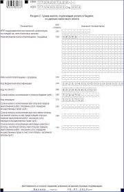 Образец заполнения налоговой декларации по НДС Налоговый портал  Налоговая декларация по НДС