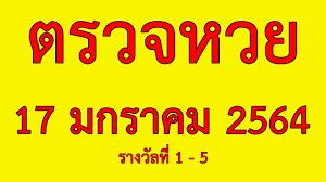 ตรวจหวย 17/01/64 ผลสลากกินแบ่งรัฐบาลวันนี้ 17 มกราคม 2564 งวดล่าสุด!!  รางวัลที่ 1 - 5