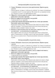 Контрольные работы по русскому языку за ое полугодие класса  Образуй от глагола играть по одному глаголу в форме