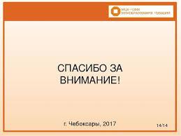 Презентация по праву социального обеспечения Материнский капитал  СПАСИБО ЗА ВНИМАНИЕ 14 14 г Чебоксары 2017