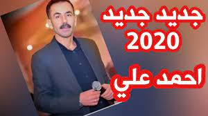 احمد علي 2020 ahmad ali از مرم مرم اغاني عفرين 2020 جديد - YouTube