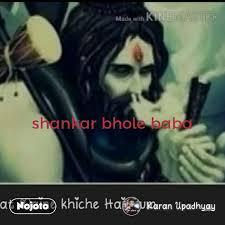 shankar bhole baba lord shiva smoking