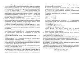 Электротехника и основы электроники Методические указания и  Электротехника и основы электроники Методические указания и контрольные задания для студентов заочников механических специальностей