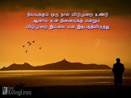 Feeling Alone Quotes Images In Tamil Best Quote 2017 Hot Trending Now