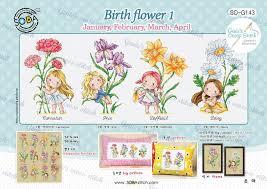 Official Birth Flower Chart Birth Flower 1 Sodastitch Counted Cross Stitch Chart Soda Stitch So G143
