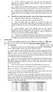 Armed Forces Medical College Admission Notice 2019 20 All