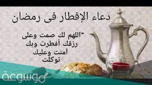 دعاء قبل الافطار في رمضان اللهم لك صمت مكتوب – موسوعة نت