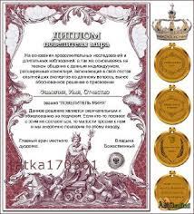Шуточные поздравления и дипломы Повелителю мира АртГрафика  Диплом для шуточных поздравлений Повелителю мира