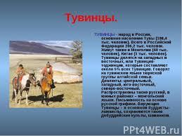 Народы России класс презентация Тувинцы ТУВИНЦЫ народ в России основное население Тувы 198 4 тыс