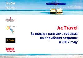 Торжественный прием в посольстве Гренады Диплом туроператора АС тревел за вклад в развитие туризма на Карибских островах