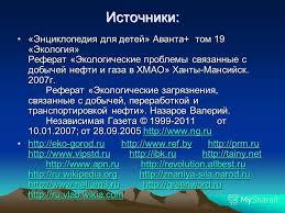 Презентация на тему Полезные ископаемые Земли и космоса К  42 Источники Энциклопедия