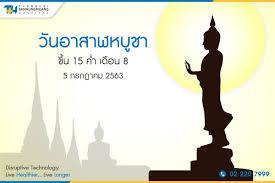 5 กรกฎาคม 2563 วันอาสาฬหบูชา... - โรงพยาบาลธนบุรี บำรุงเมือง Thonburi  Bamrungmuang Hospital