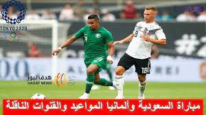 مباراة السعودية وألمانيا في أولمبياد طوكيو 2020 المواعيد والقنوات الناقلة -  هدف نيوز