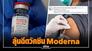 คนไทยรอลุ้นได้ฉีดวัคซีน Moderna หลังอย.กำลังพิจารณาขึ้นทะเบียน