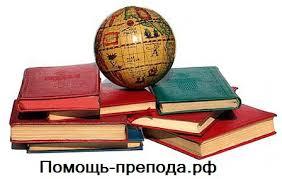 Помощь препода отзывы Курсовые и дипломные работы Сайт отзывов  Отзыв о Помощь препода Студенческие работы на заказа