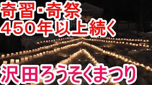 「沢田神明宮」の画像検索結果