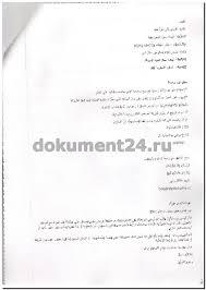 ОАЭ Легализация Диплом капитана Обратите внимание за правильность перевода отвечает переводчик а нотариус лишь заверяет подлинность подписи переводчика