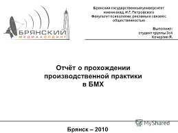 Презентация на тему Отчёт о прохождении производственной  1 Отчёт о прохождении производственной практики
