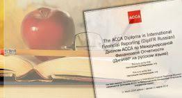 МСФО та диплом АССА dipifr rus Ваш ключ до професійного успіху  Получить диплом acca dipifr rus стало еще проще