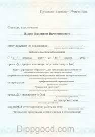 Купить диплом о профессиональной переподготовке Управление проектами Диплом о профессиональной переподготовке