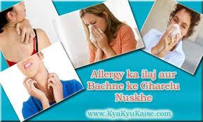 Allergy ka ilaj ke Dadi Maa ke 5 Aasan Gharelu Nuskhe Hindi Mein