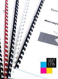 Профессиональная брошюровка документов на металлическую или  Брошюровка документов на пружину