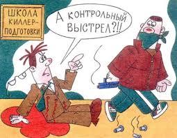 Контрольный выстрел Смешные стихи на ноября шутки о революции  Контрольный выстрел