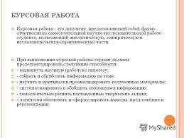 Презентация на тему М ЕТОДИЧЕСКИЕ РЕКОМЕНДАЦИИ ДЛЯ СТУДЕНТОВ ПО  3 КУРСОВАЯ РАБОТА