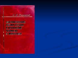 Презентация на тему Лекция №  УДК 612 172 2 092ББК 28 903 П48