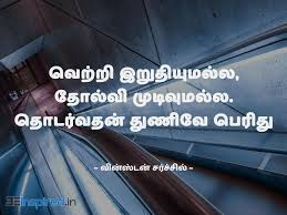 Tamil Quotes Of Winston Churchill On Courage To Continue ṭåṃıŀ