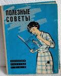 Книги по женскому рукоделию