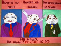 Плакаты на тему против коррупции и листовки Радуга Плакат на тему коррупция