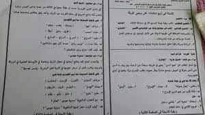 تسريب امتحان اللغة العربية للصف الثالث الاعدادي الترم الثاني 2021 ومعرفة  حقيقة التسريب - إقرأ نيوز