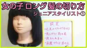 女の子ロング髪型切り方美容師カットジュニアスタイリストへ①