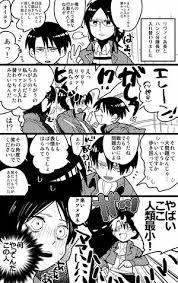 進撃の巨人 リヴァイ兵長の特選4コマ漫画 特選集 Naver まとめ