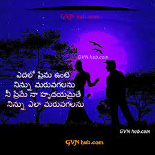 15 New Telugu Breaking Love Quotes Gvnhub