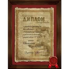 Оформление диплома и сертификата Багетный дом 4287897 shutlivyj diplom vypusknika na papiruse art svitok