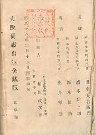 meiji restoration essay meiji restoration essays