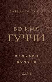 Книга <b>Гуччи П. Во имя</b> Гуччи. Мемуары дочери - купить :: SamoLit ...