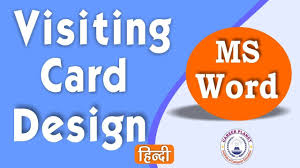 Ms Word Tutorial How To Create Visiting Card Or Business Card Design In Microsoft Word