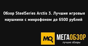 Обзор <b>SteelSeries Arctis 3</b>. Лучшие игровые <b>наушники</b> с ...